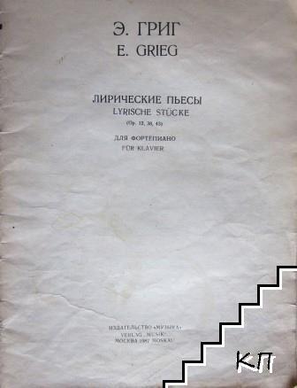 Лирические пьесы