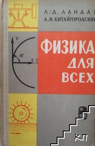 Физика для всех