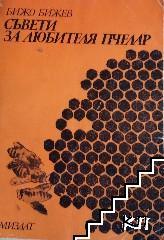 Съвети за любителя пчелар