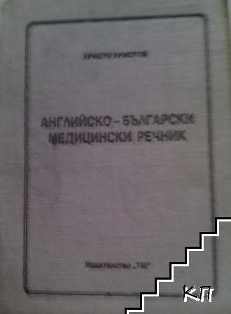 Английско-български медицински речник