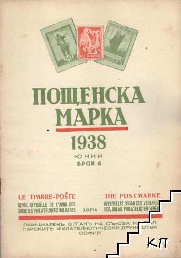 Пощенска марка. Бр. 2-6 / 1938