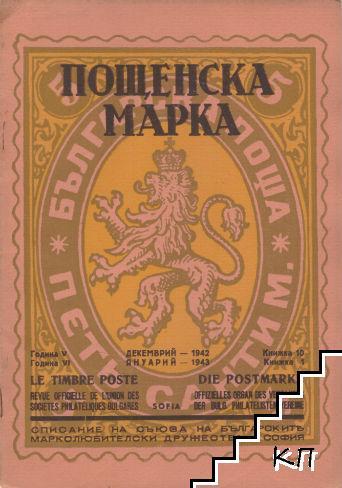 Пощенска марка. Бр. 1-4, 6-10 / 1942. Бр. 1-10 / 1943
