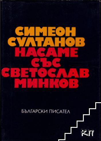 Насаме със Светослав Минков
