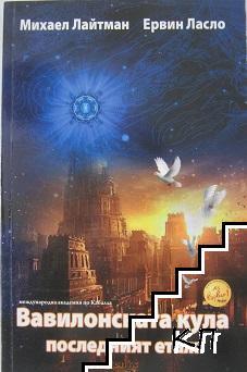 Вавилонската кула: Последният етаж