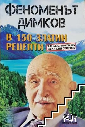Феноменът Димков в 150 златни рецепти