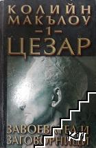 Цезар. Том 1-3