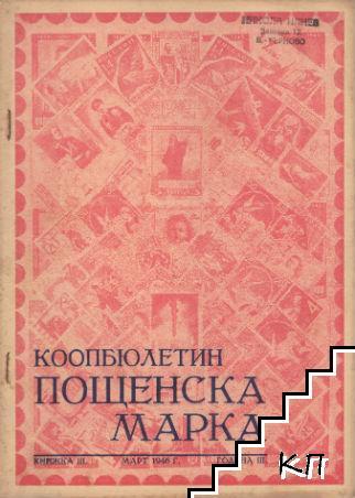 Пощенска марка. Бр. 1-12 / 1946