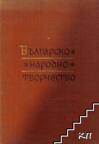 Българско народно творчество в тринадесет. Том 1-13