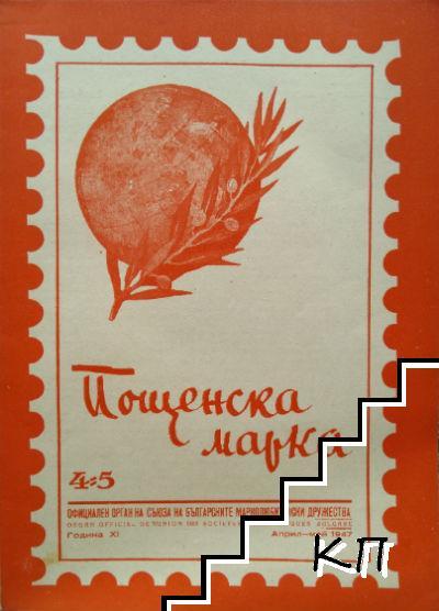 Пощенска марка. Бр. 1-10 / 1947