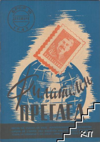 Филателен преглед. Бр. 1-10 / 1949