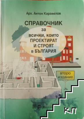 Справочник за всички, които проектират и строят в България