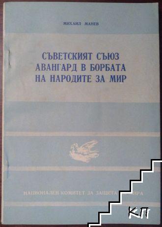 Съветският съюз - авангард в борбата на народите за мир
