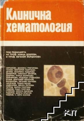 Клинична хематология