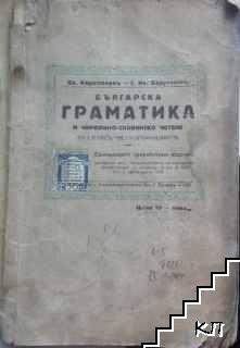 Българска граматика и черковнославянско четене