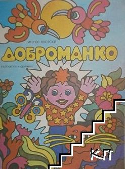 Доброманко