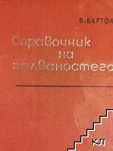 Справочник на галваностега