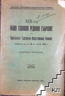 XIX-то общо годишно редовно събрание на Бургаската търговско-индустриална камара