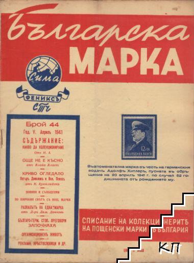 Българска марка. Бр. 41-50 / 1941