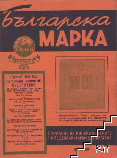 Българска марка. Бр. 51-60 / 1942