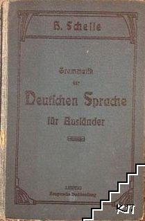Grammatik der deutschen sprache für ausländer