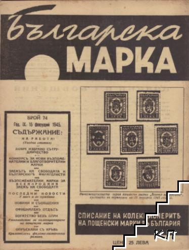 Българска марка. Бр. 73-84 / 1945
