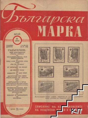 Българска марка. Бр. 85-97 / 1946