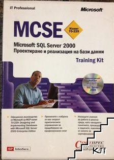 MCSE Microsoft SQL Server 2000. Том 1-2