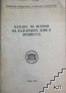 Катедра по история на българските земи в древността