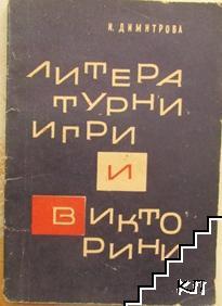 Литературни игри и викторини