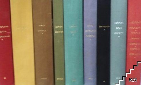 """Библиотека """"Всемирной литературы"""". Комплект от 8 книги"""