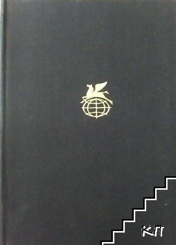 "Библиотека ""Всемирной литературы"". Комплект от 8 книги (Допълнителна снимка 3)"