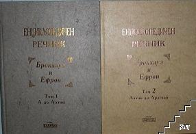 Энциклопедический словарь. Том 1-2