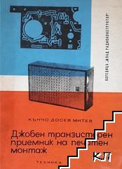 Джобен транзисторен приемник на печатен монтаж