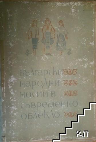 Български народни носии в съвременно облекло