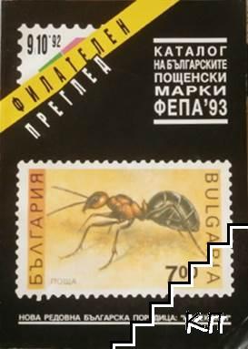 Каталог на българските пощенски марки ФЕПА '93