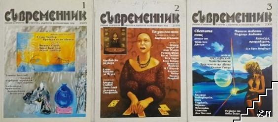 Съвременник. Бр. 1-3 / 2009