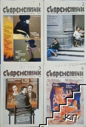 Съвременник. Бр. 1-4 / 2008