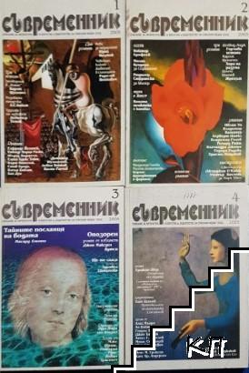 Съвременник. Бр. 1-4 / 2005