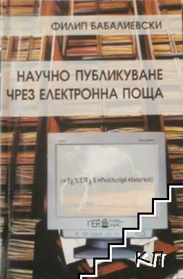 Научно публикуване чрез електронна поща