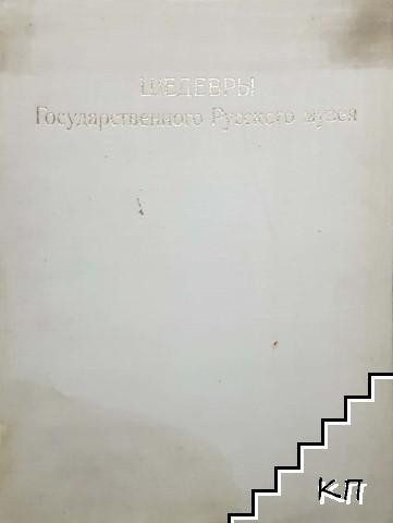 Шедевры Государственного Русского музея