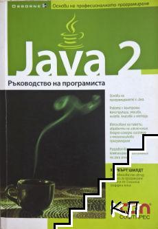 Java 2. Ръководство на програмиста