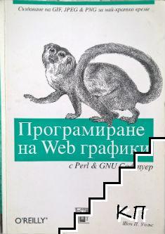 Програмиране на Web графики с Perl & GNU софтуер