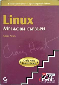 Linux: Мрежови сървъри
