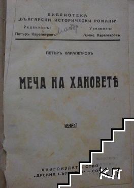 Меча на хановете / Патриархъ Евтимий / Боянъ Магесникътъ