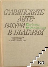 Славянските литератури в България