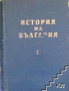 История на България в два тома. Том 1