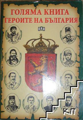 Голяма книга. Героите на България
