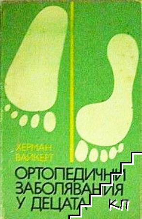 Ортопедични заболявания у децата