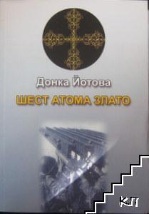 Шест атома злато