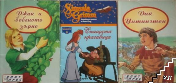 Джуджетата и обущаря / Снежанка и седемте джуджета / Спящата красавица / Дик Уитингтон / Джак и бобеното зърно